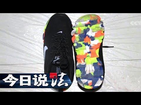 《今日说法》 20171124 丢失的女鞋(下) | CCTV
