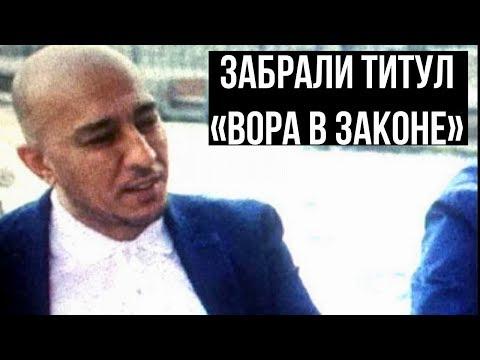 """""""Вор в законе"""" Ахтам Самаркандский лишился воровского """"Титула"""""""