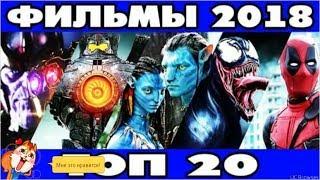 ТОП 10 ФИЛЬМОВ 2018-2019 ГОДА ТРЕЙЛЕР