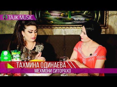 Мехмони ситорахо бо Тахмина Одинаева / Mehmoni sitoraho - Tahmina Odinaeva