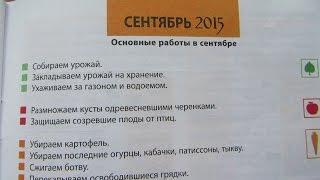 АВГУСТ (9 часть) ЛУННЫЙ КАЛЕНДАРЬ НА СЕНТЯБРЬ.