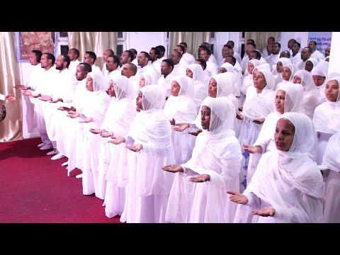 ዕጹብ ድንቂ ነገር ልደት ናይ ጎይታና  Eritrean Orthodox Tewahdo መዝሙር 2021