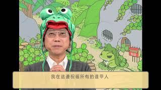 逢甲大學2018年賀歲鉅片-逢甲校長大玩旅かえる