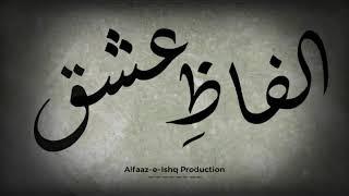 Alfaz_ E_ Ashiqui Urdu Ghazal 2019