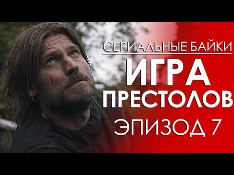 Сериальные байки. Игра престолов (Game Of Thrones) Эпизод 7