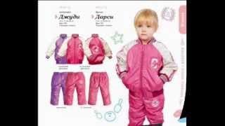 Детская одежда оптом от производителя(Каталог детской верхней одежды фабрики Артель (г.Тула) В оптовом интернет-магазине Московское Представител..., 2013-09-28T14:02:09.000Z)