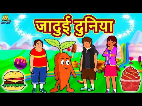 जादुई दुनिया - Hindi Kahaniya For Kids   Stories For Kids   Moral Stories   Koo Koo TV Hindi