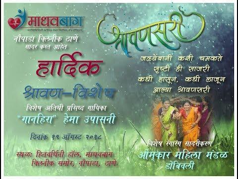 Shravansari - Madhavbaug Naupada Clinic Thane - Hardik (Shravan Special)