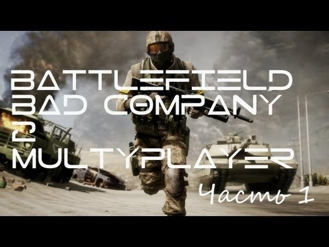 Battlefield BAD COMPANY: Часть 1 - Welcome to Bad Company