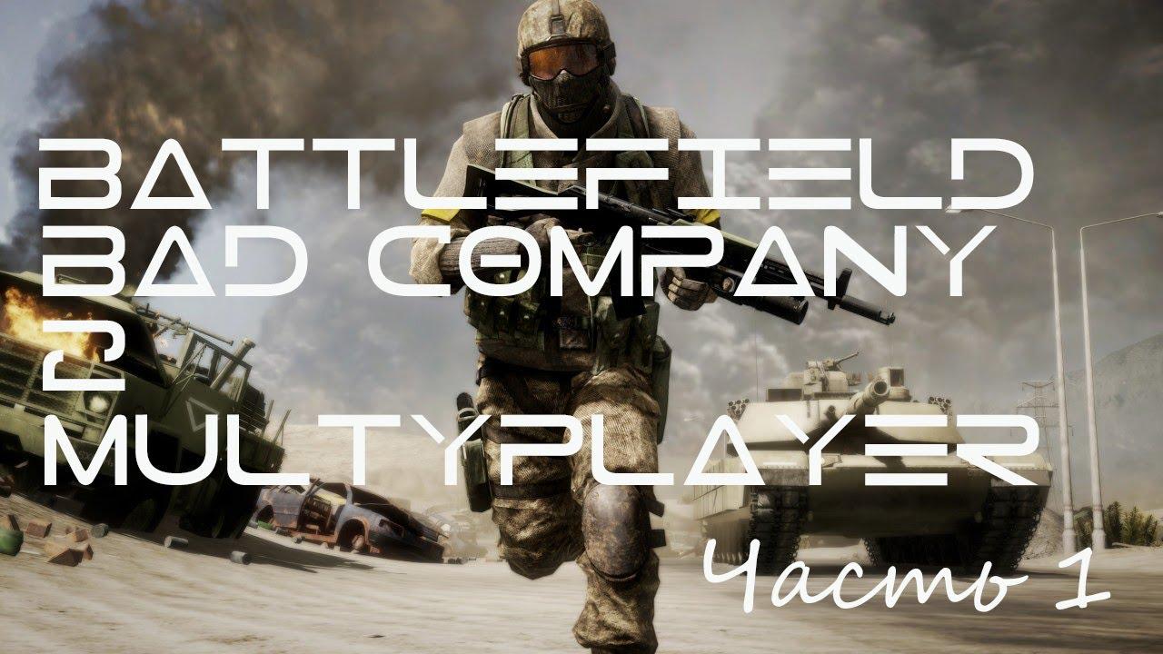 Играем в battlefield bad company 2