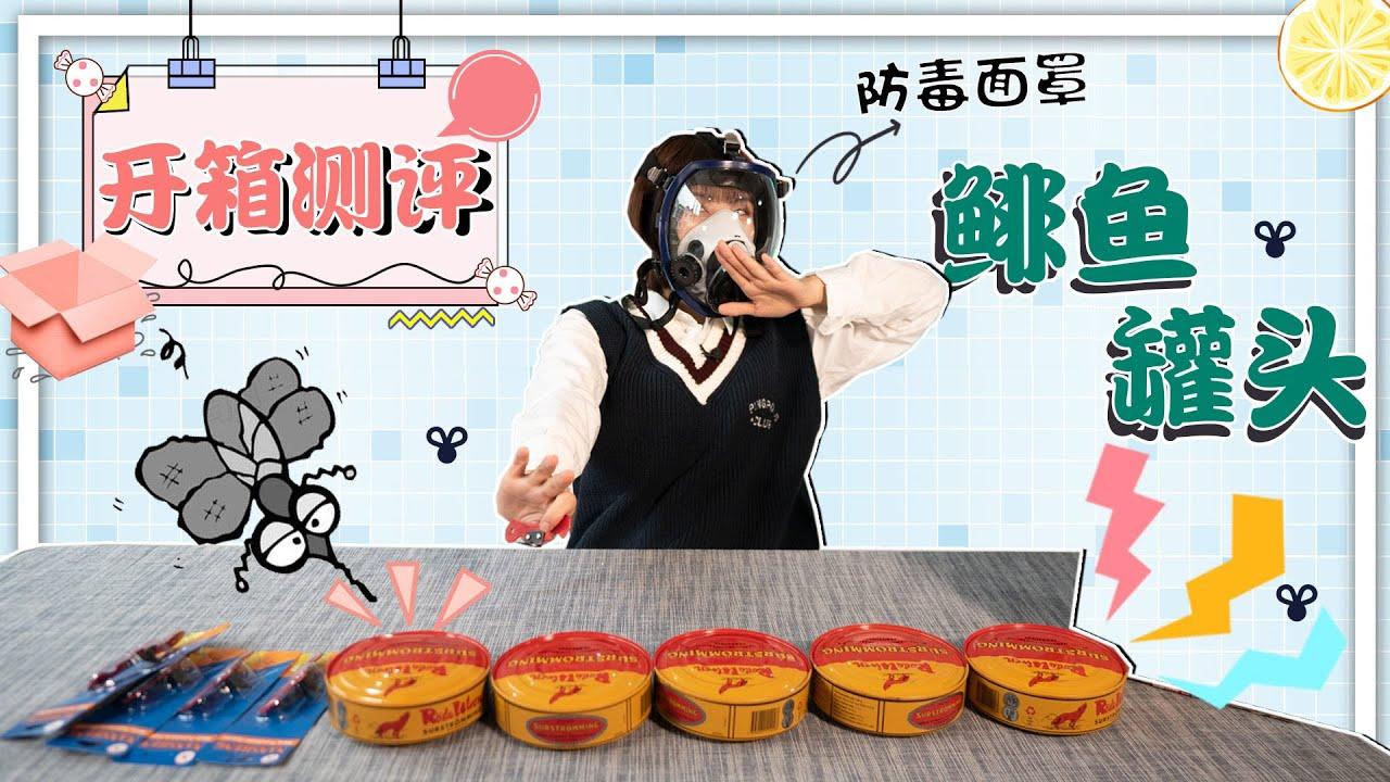 【世界最臭の鯡魚罐頭】正確吃法竟然是喝湯?聽說這是吃播的必經挑戰「大胃王朵一」 - YouTube