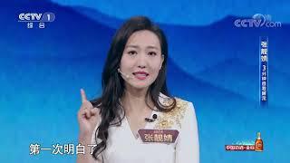 [2019主持人大赛]张靓婧 3分钟自我展示| CCTV