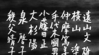 日本映画界の巨匠・黒澤明監督作!――― 痛ましい戦争体験のショックで、...