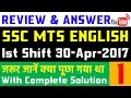 SSC MTS EXAMS 1st SHIFT  30-04-2017 ENGLISH REVIEW - IN HINDI - PART - 1