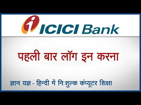 Icici Bank How To Login For The First Time