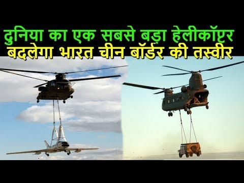 भारतीय सेना खुशी से झूमी मिला पहला शिनूक हेलीकॉप्टर  || Chinook Helicopter Importance for INDIA