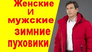 Женские и мужские зимние пуховики. Скидки до 40%.(, 2015-09-22T13:45:36.000Z)