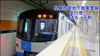 【走行音】札幌市営地下鉄東豊線さっぽろ→元町