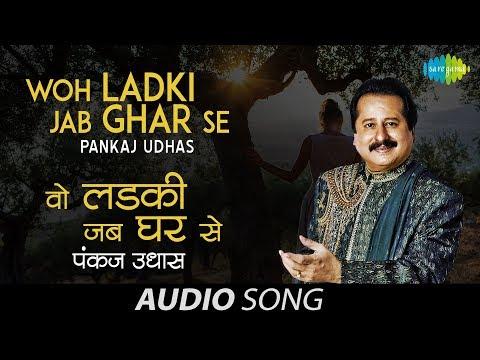 Woh Ladki Jab Ghar Se | Shaam-E-Ghazal | Tejasvini | Pankaj Udhas