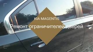 видео Ремонт KIA Magentis
