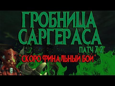 «Гробница Саргераса» - ФИНАЛЬНАЯ БИТВА + предыстория | Wow Legion