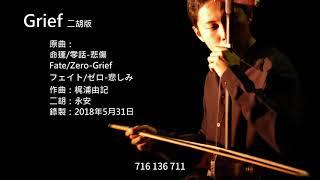 Fate/Zero-Grief 二胡版 by 永安 (Erhu Cover)