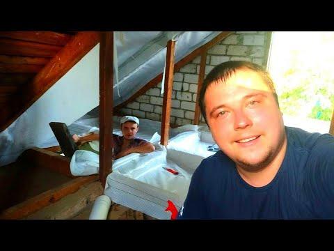 Делаю комнату на чердаке! Пароизоляция крыши и пола чердака. Закупил строй материалы.