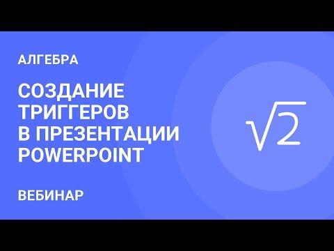 Создание триггеров в презентации PowerPoint
