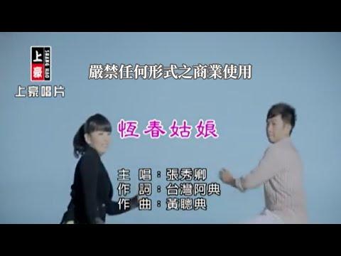 張秀卿-恆春姑娘(官方KTV版)