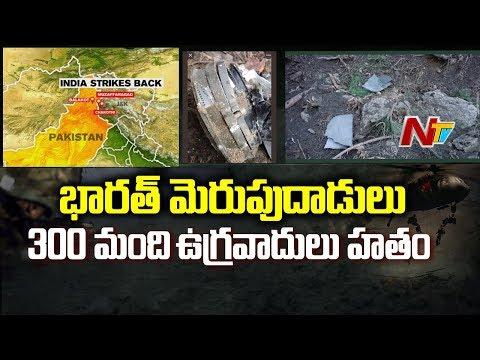 పుల్వామా దాడికి ప్రతీకారంగా, భారత్ సర్జికల్ స్ట్రైక్-2 |  300 మంది ఉగ్రవాదులు హతం | NTV