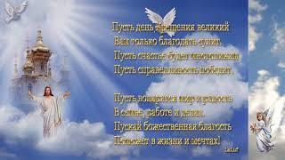 С Крещением Господним! Красивая Христианская песня