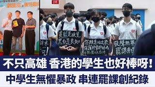 「我們雖然年輕 但我們懂得思考」 香港中學生串連罷課創歷史紀錄|新唐人亞太電視|20190906