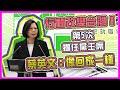 蔡英文回任黨主席 民進黨就職交接典禮|三立新聞網 SETN.com