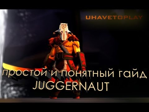 видео: dota 2 guide! juggernaut - простой и понятный гайд