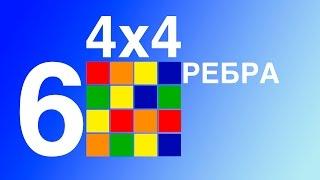Учимся собирать кубик 4х4. Ребра.