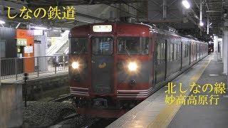 しなの鉄道115系 北しなの線妙高高原行 190616 HD 1080p
