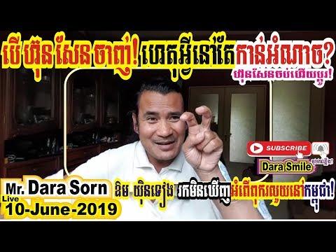 Mr. Dara Sorn បើហ៊ុន សែនចាញ់ ហេតុអ្វីគាត់នៅតែកាន់អំណាច?ហេតុអីឱម យ៉ិនទៀងរកមិនឃើញអំពើពុករលួយនៅកម្ពុជា?