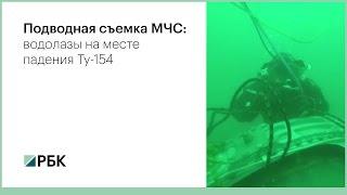 Водолазы на месте падения Ту 154  подводная съемка