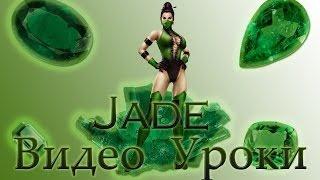 Mortal Kombat - Jade (видео уроки)