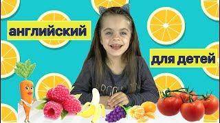 Английский для детей фрукты и овощи Веселые уроки с Оливкой