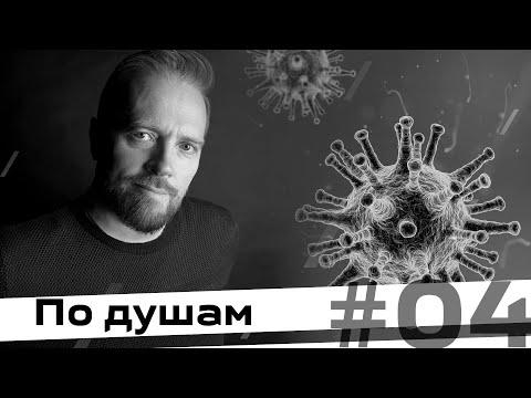По душам #4. О коронавирусе