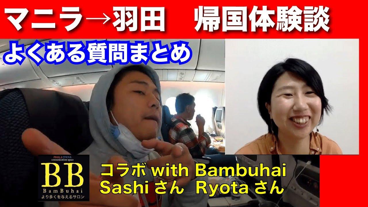 フィリピンマニラ→羽田帰国体験談|よくある質問徹底解説!|コラボwith Bambuhai