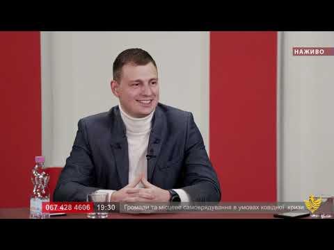 Про головне в деталях. Життя громад в умовах ковідної кризи. С. Никорович. Ю. Плосконос