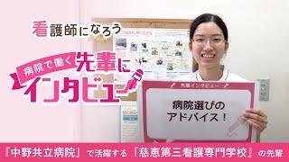 中野共立病院に勤務する慈恵第三看護専門学校の先輩インタビュー★看護師になろう