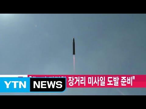 """[YTN 실시간뉴스] """"北, 더 강력한 장거리 미사일 도발 준비"""" / YTN"""