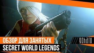 Secret World Legends - Обзор для занятых