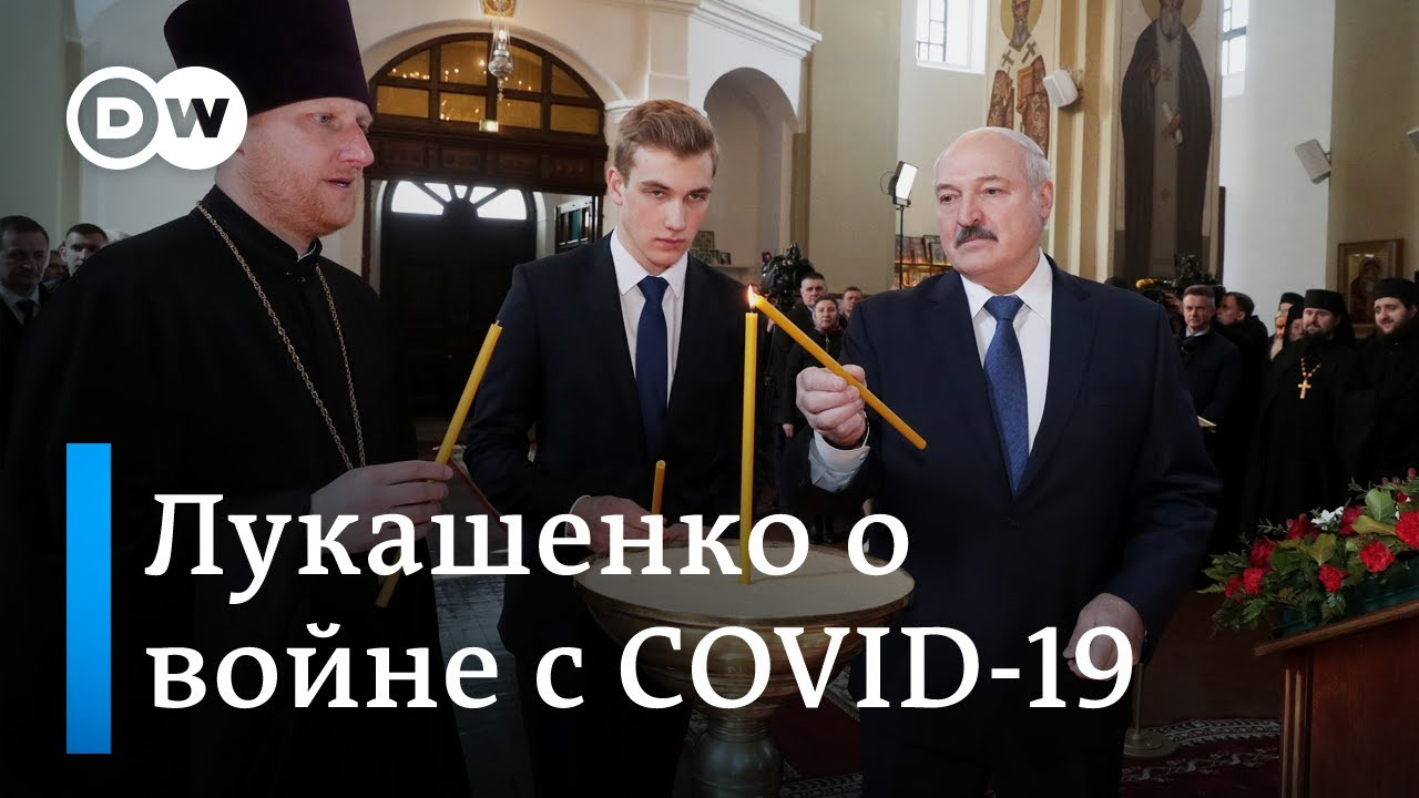 Лукашенко о коронавирусе и психозе, или Что на самом деле не хватает клиникам. DW Новости (20.04.20)
