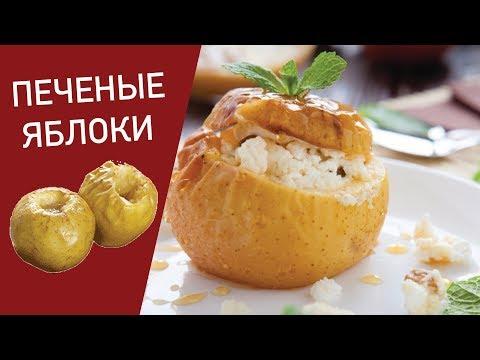 Печеные яблоки. Яблоки в духовке с творогом.