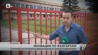 """Чадъри Vs  Здраве Част 2  Защо """"иновативната стойка за чадър"""" е приоритет пред здравето на българит"""