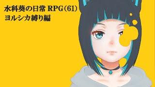 【弾き語りLIVE】水科葵の日常RPG[61]【ヨルシカ縛り編】【ジェムカン】